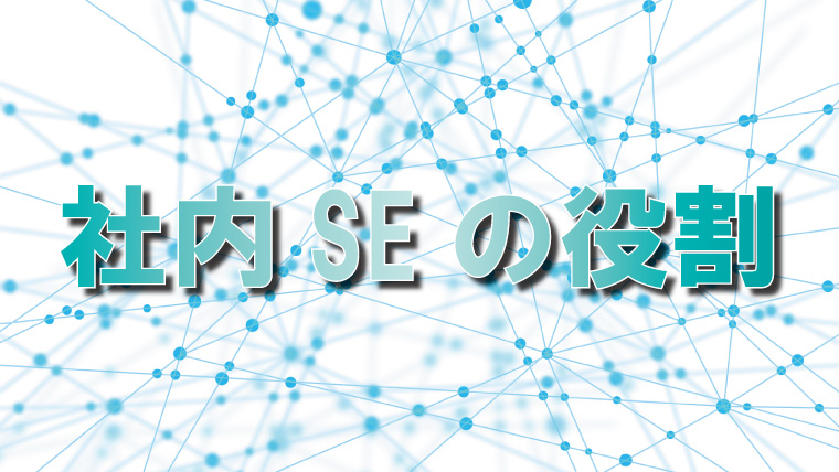 社内SEの役割