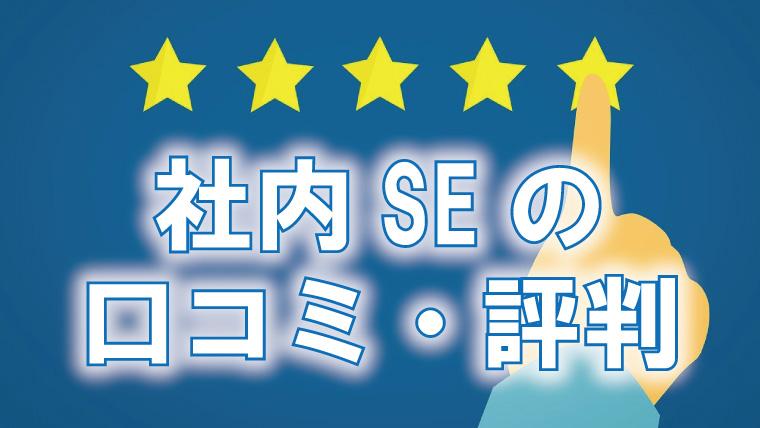社内SEの口コミ・評判