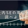 社内SEの年収を徹底調査