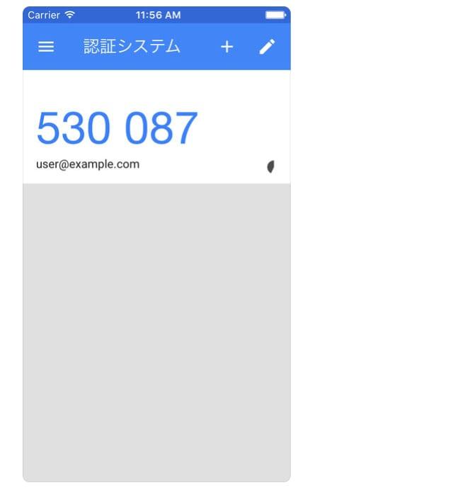 Google2段階認証アプリ起動後の画面