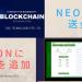 仮想通貨(BCS等のカスタムトークン)をNEONへ追加・送金する方法