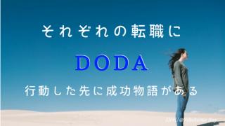 それぞれの転職に。DODA。行動した先に成功物語がある。