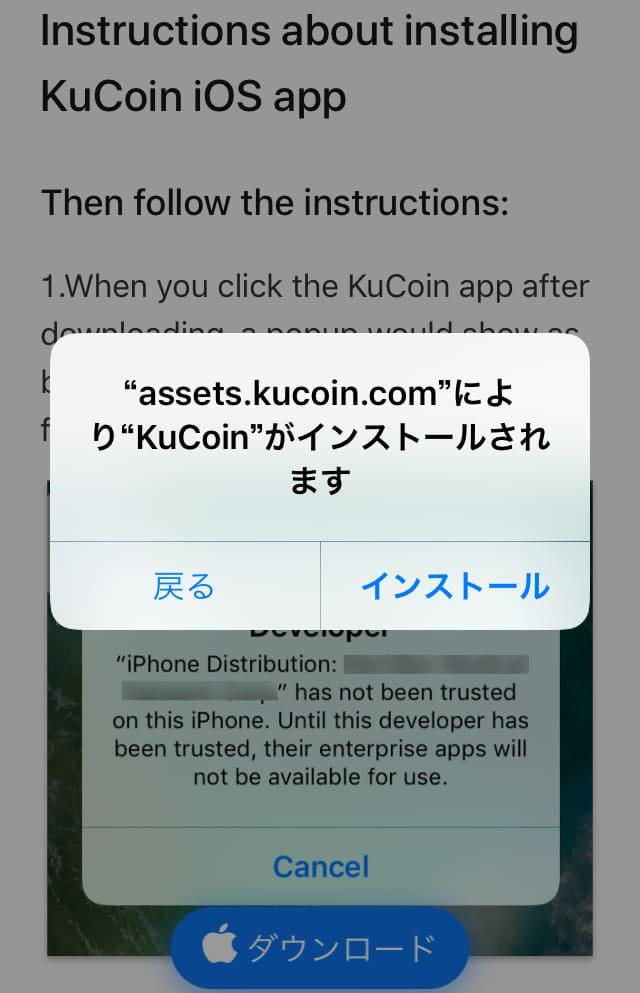 クーコインアプリのインストール確認画面