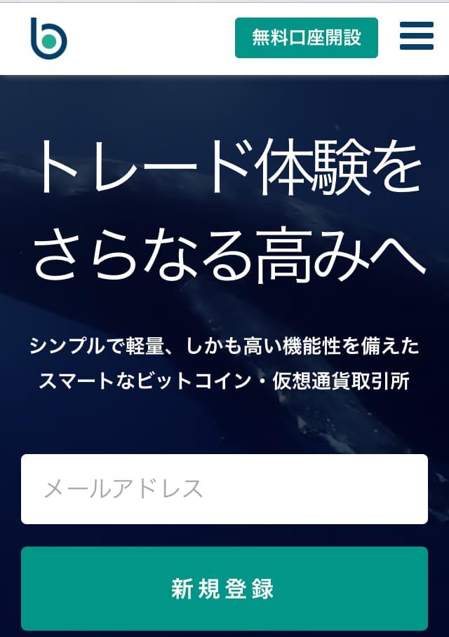 ビットバンク(bitbank)口座開設画面