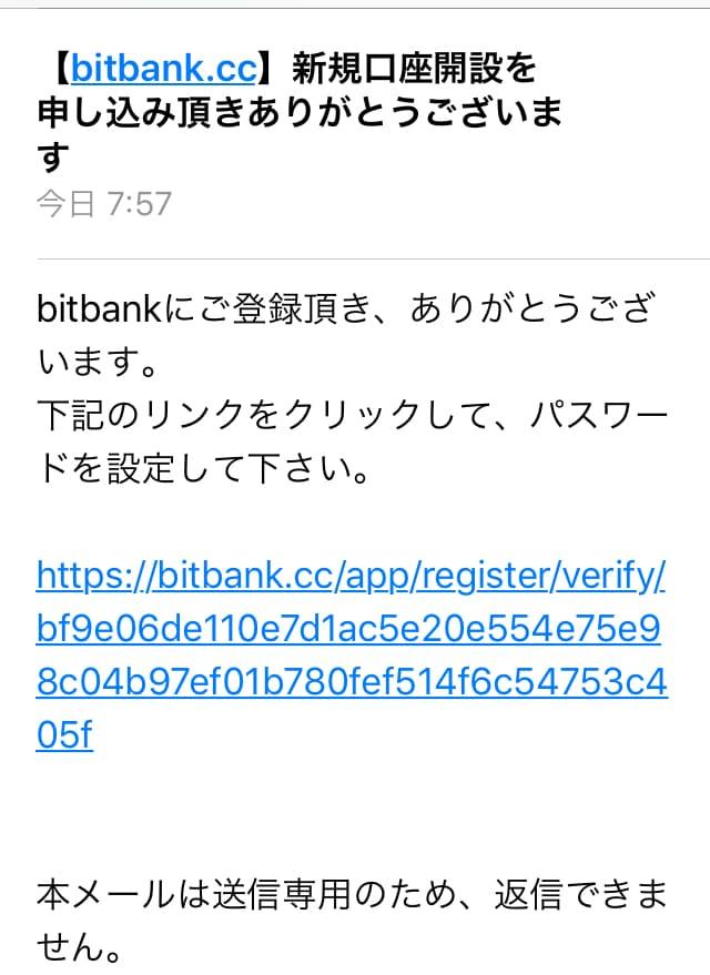 ビットバンク(bitbank)メール確認