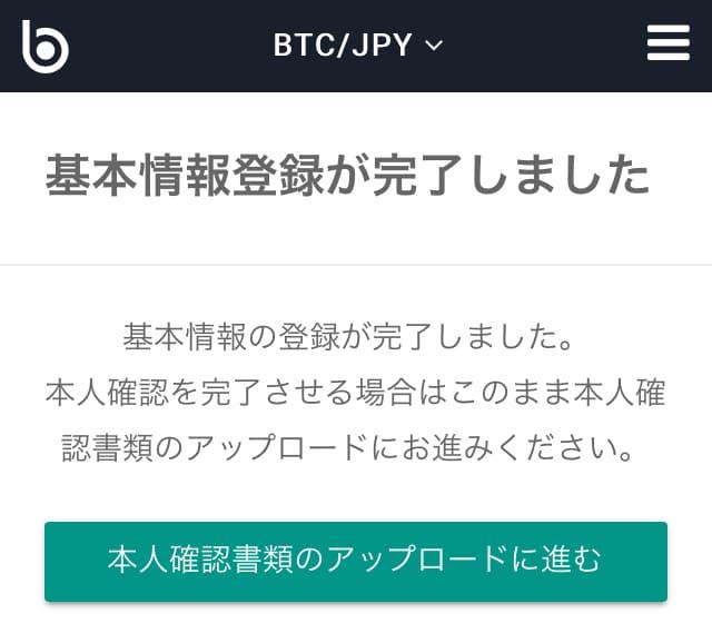 ビットバンク(bitbank)基本情報登録結果画面