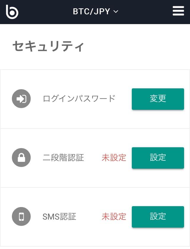 ビットバンク(bitbank)セキュリティ設定画面