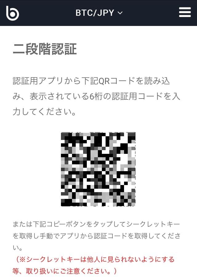 ビットバンク(bitbank)二段階認証QRコード画面