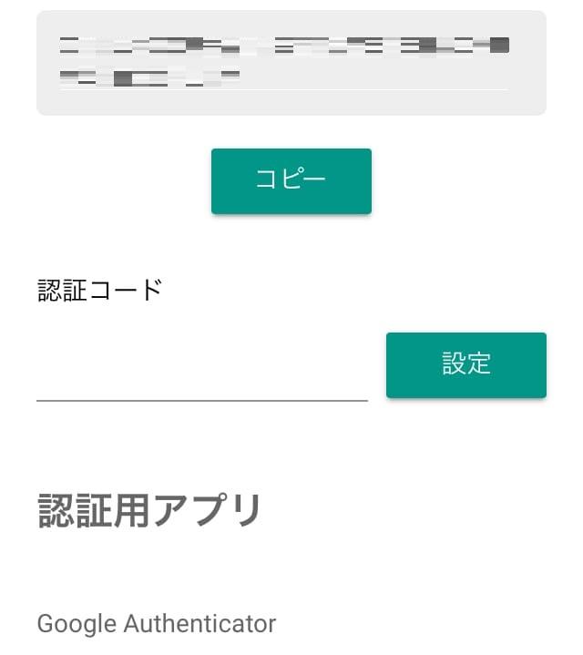 ビットバンク(bitbank)二段階認証テキストコード画面