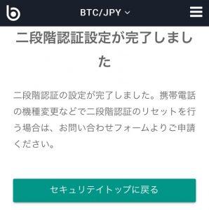 ビットバンク(bitbank)二段階認証完了画面