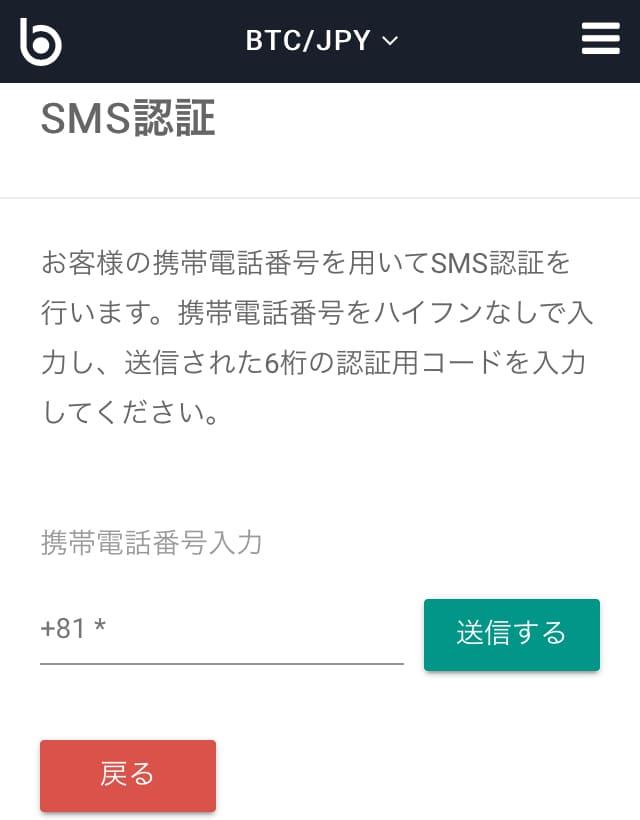 ビットバンク(bitbank)SMS認証画面