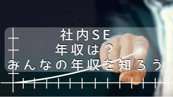 社内SEの年収