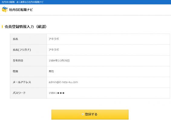 社内SE転職ナビ登録画面2.PNG