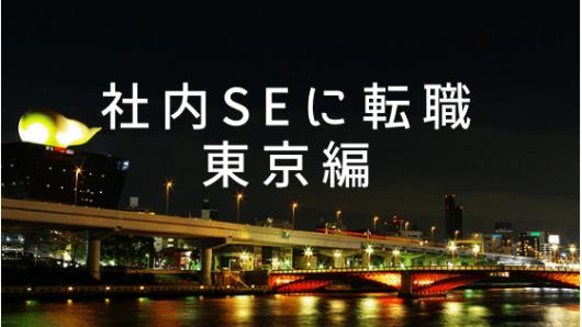 社内SEに転職-東京編-