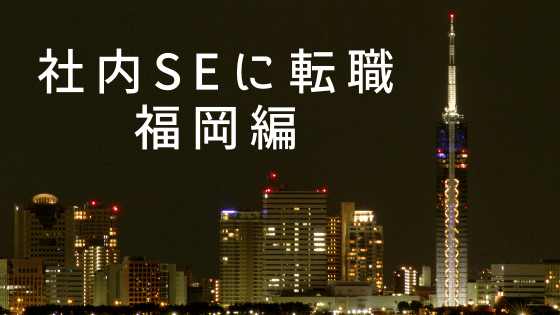 社内SEに転職-福岡編-