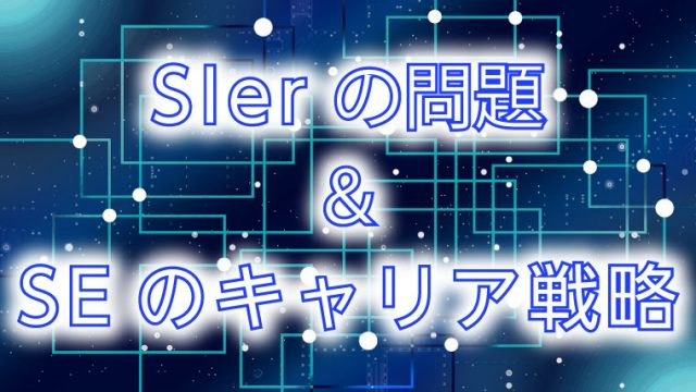 SIerの問題とSEのキャリア戦略