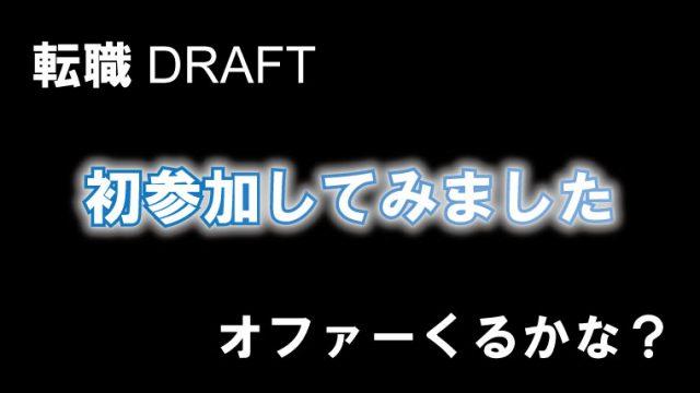 転職DRAFT初参加