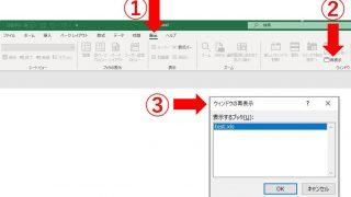 Excel開いてるのに表示されないパターン