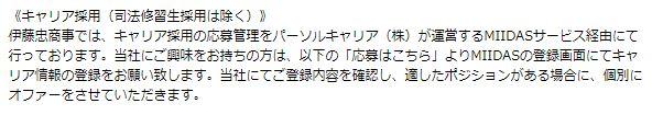 伊藤忠商事の採用ページ