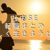 社内SE転職【まとめ】