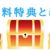 加藤将太の「1万円プレゼント」の「無料特典で貰える内容」を紹介