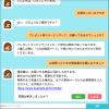 チャットボットがサポート業務を自動化 - サポートチャットボット (chatbot)