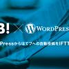 WordPressの記事を更新と同時に、はてなブックマーク へ自動投稿するIFTTTレシピ | CR