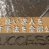 """社内SE転職成功の鍵は""""複数の転職サイトへ登録""""ポイント4つを厳選"""