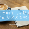 【ライフハック】PDFやExcel,Powerpoint,Wordが重い!ファイルサイズを軽くする【仕事