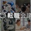 【転職会議】企業の口コミ・評判・求人が豊富な転職サイト